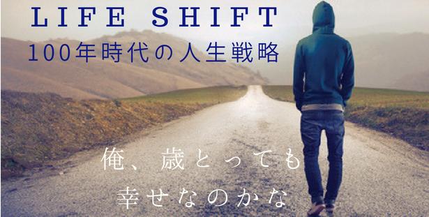 LIFE SHIFTの広告です